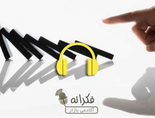 اثر مرکب – برنامه فکرانه – احمد محمدی
