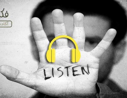گوش دادن مؤثر – برنامه فکرانه – احمد محمدی