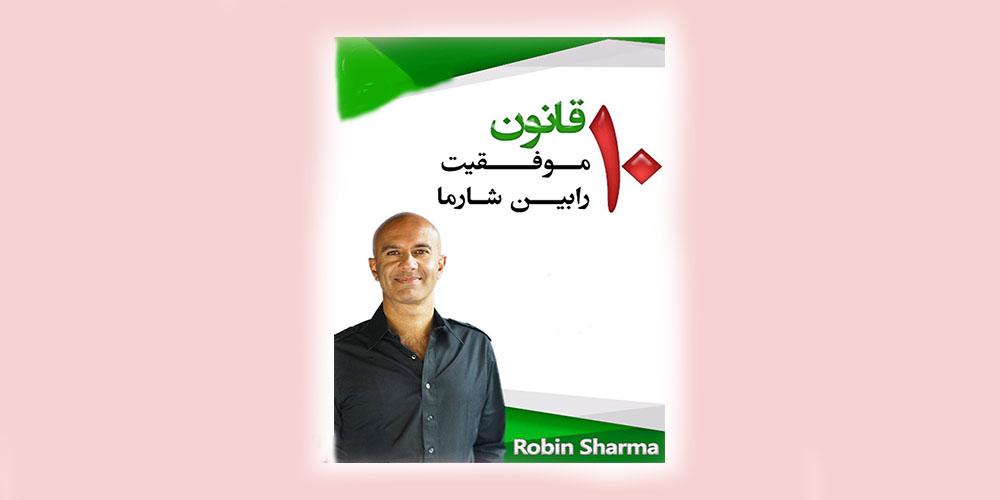 رابین شارما