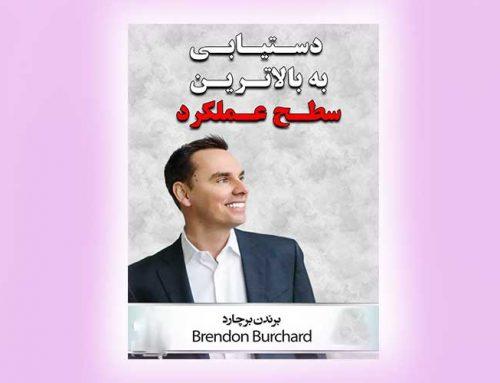 """کتاب """" دستیابی به بالاترین سطح عملکرد"""" نوشته برندن برچارد"""