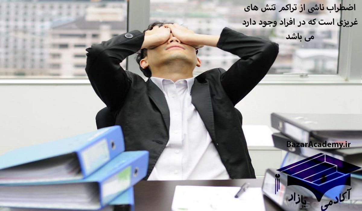 کنترل استرس و اضطراب