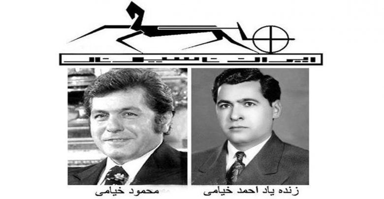 زندگینامه احمد و محمود خیامی بنیانگذاران ایرانخودرو