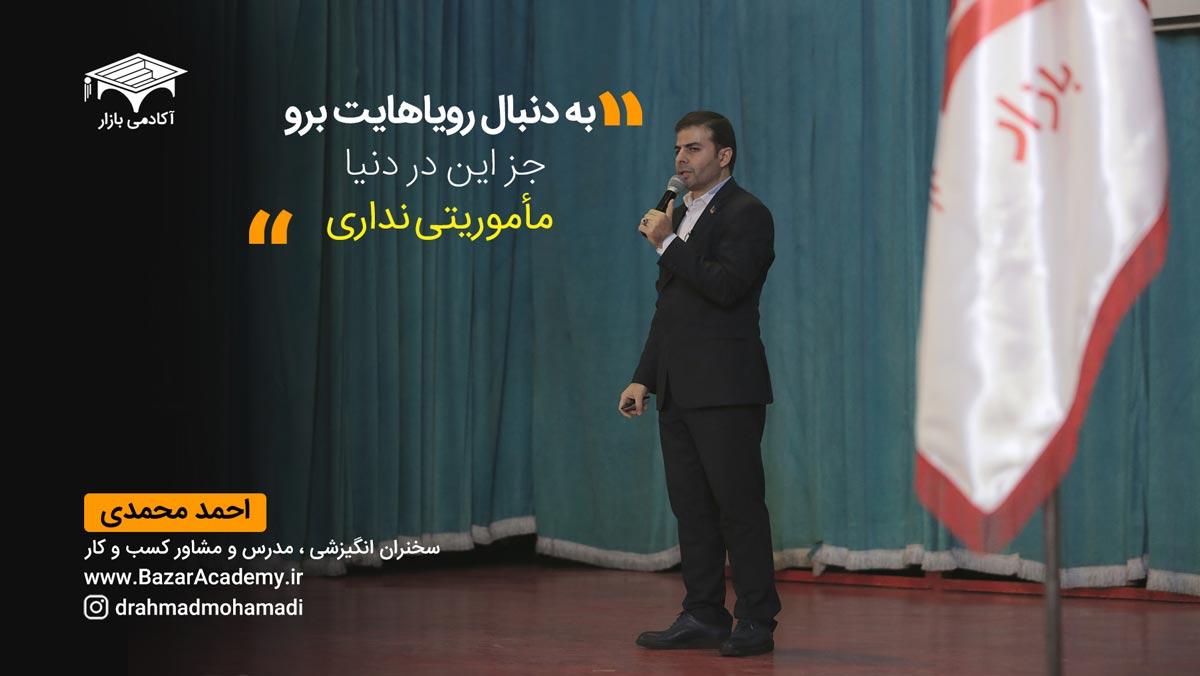 دکتر احمد محمدی سخنران انگیزشی