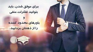 ۷ عنصر لازم برای موفقیت