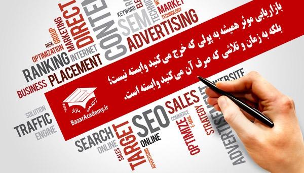 ۱۰ روش آسان برای بازاریابی آنلاین