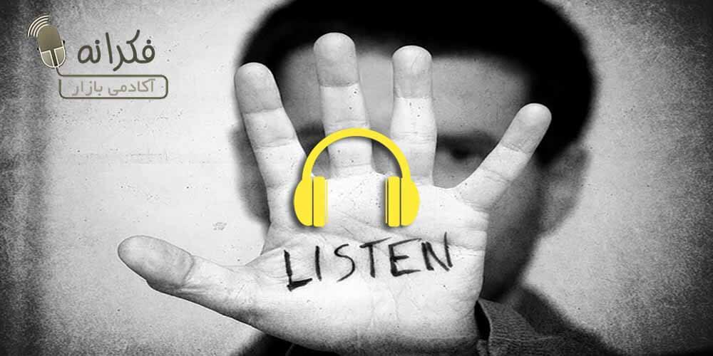 گوش کردن مؤثر