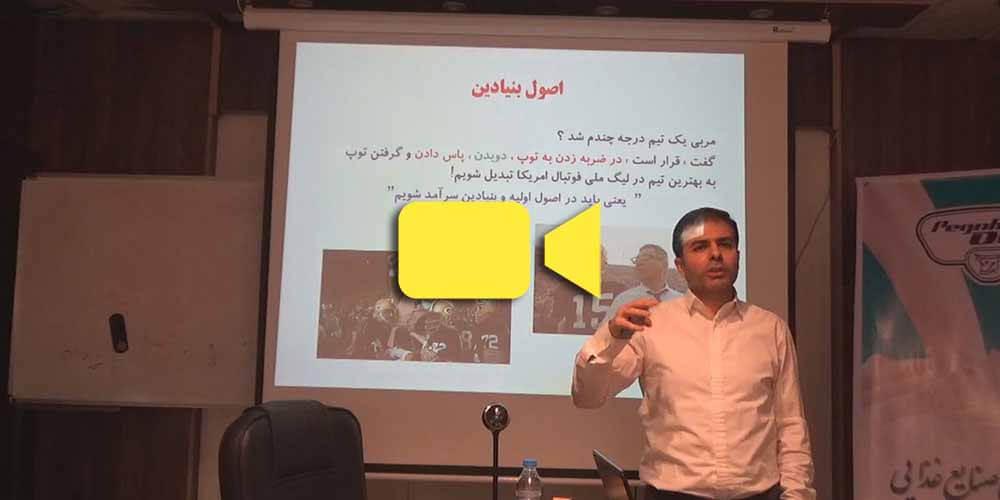 دوره فروش موفق - احمد محمدی