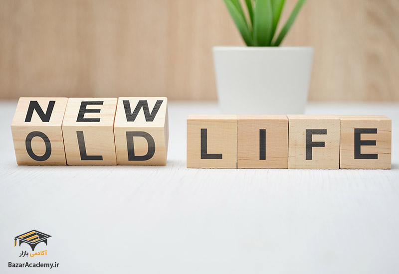 آینده و تغییر - تغییر حالا شروع میشود