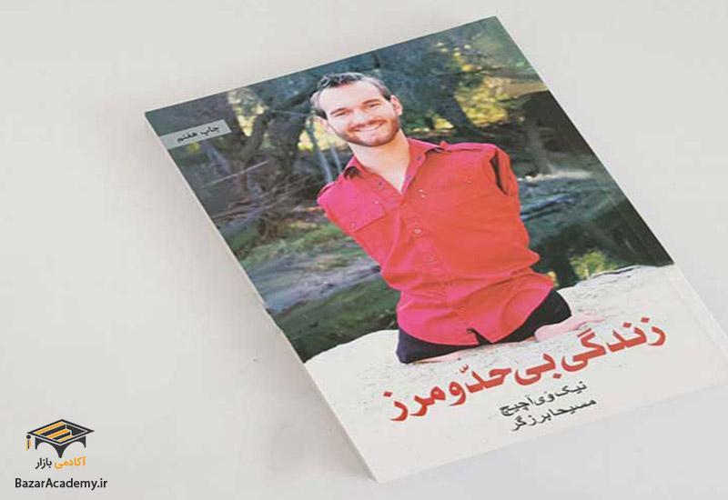 کتاب «زندگی بی حد و مرز» نوشته نیک وی آچیچ