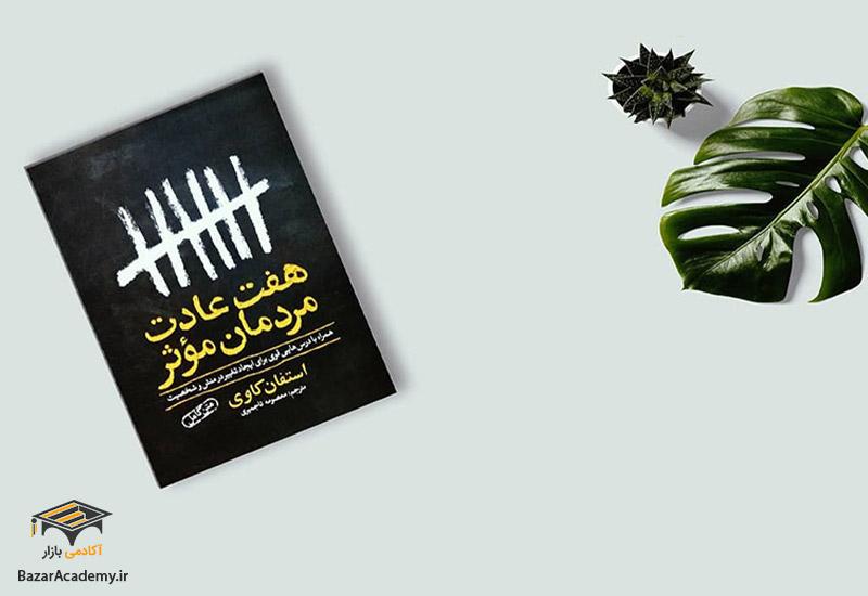 """کتاب """"هفت عادت مردمان موثر"""" نوشته استیفان کاوی"""