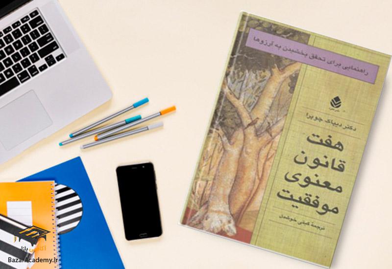 """کتاب """" هفت قانون معنوی موفقیت"""" نوشته دیپاک چوپرا"""