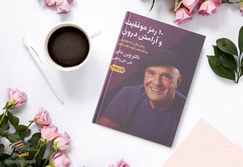 کتاب «۱۰ راز موفقیت و آرامش درونی» نوشته وین دایر