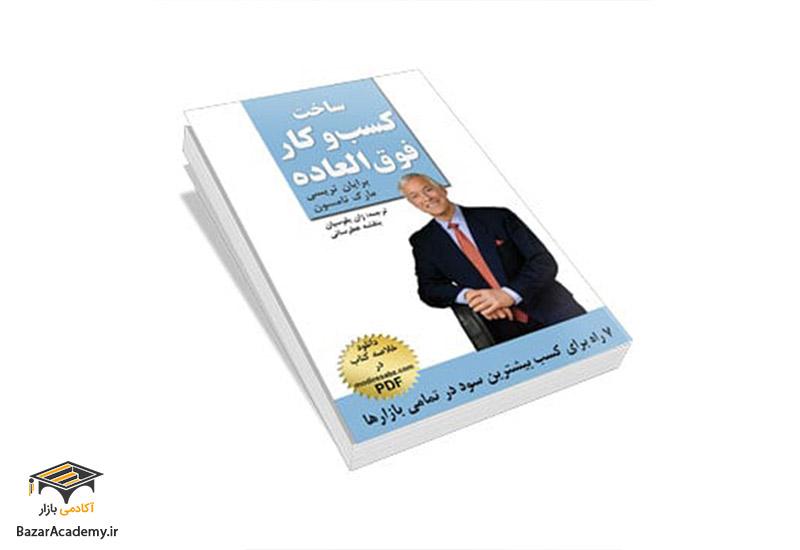 """کتاب """" کسب و کار پر سود """" نوشته برایان تریسی"""