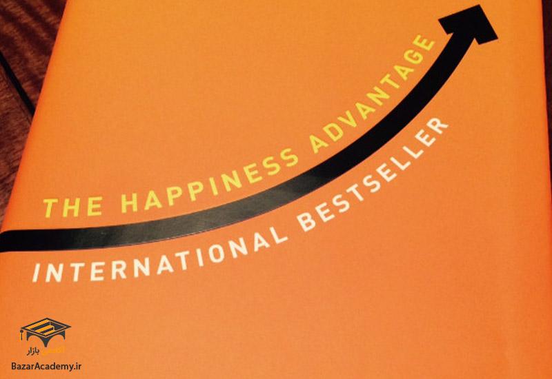 "کتاب "" مزیت شادی """