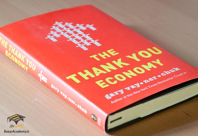 """کتاب """" قدرانی اقتصاد """""""