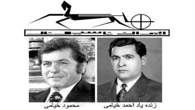 بنیانگذاران ایرانخودرو