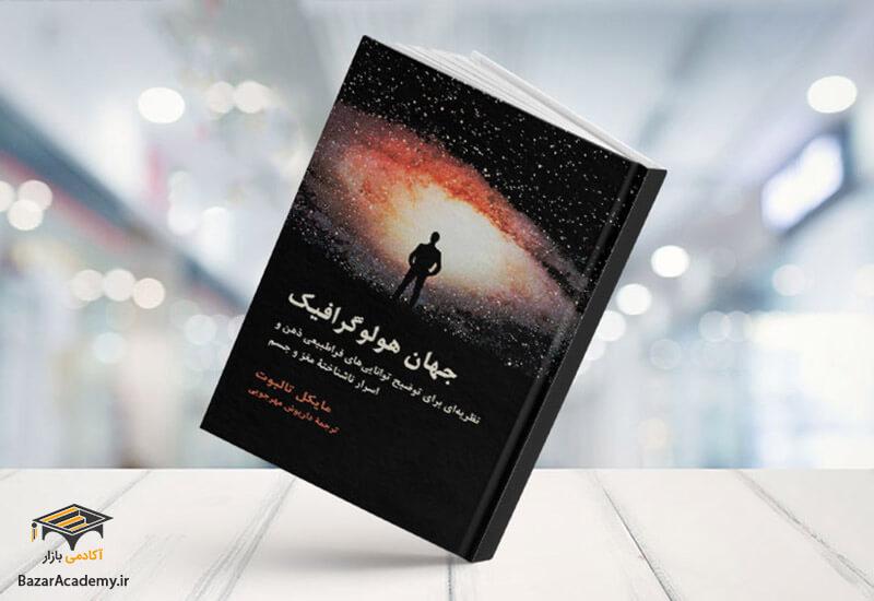 کتاب « جهان هولوگرافیک »