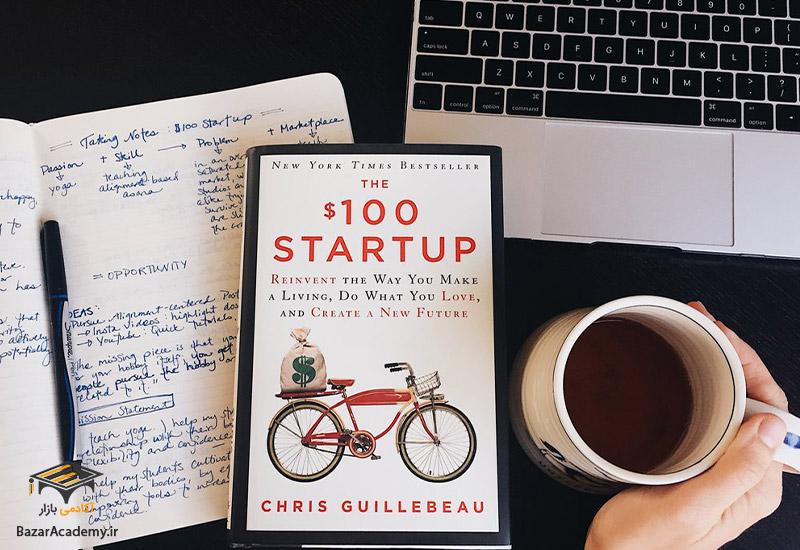 """کتاب """" یک شروع صد دلاری """""""