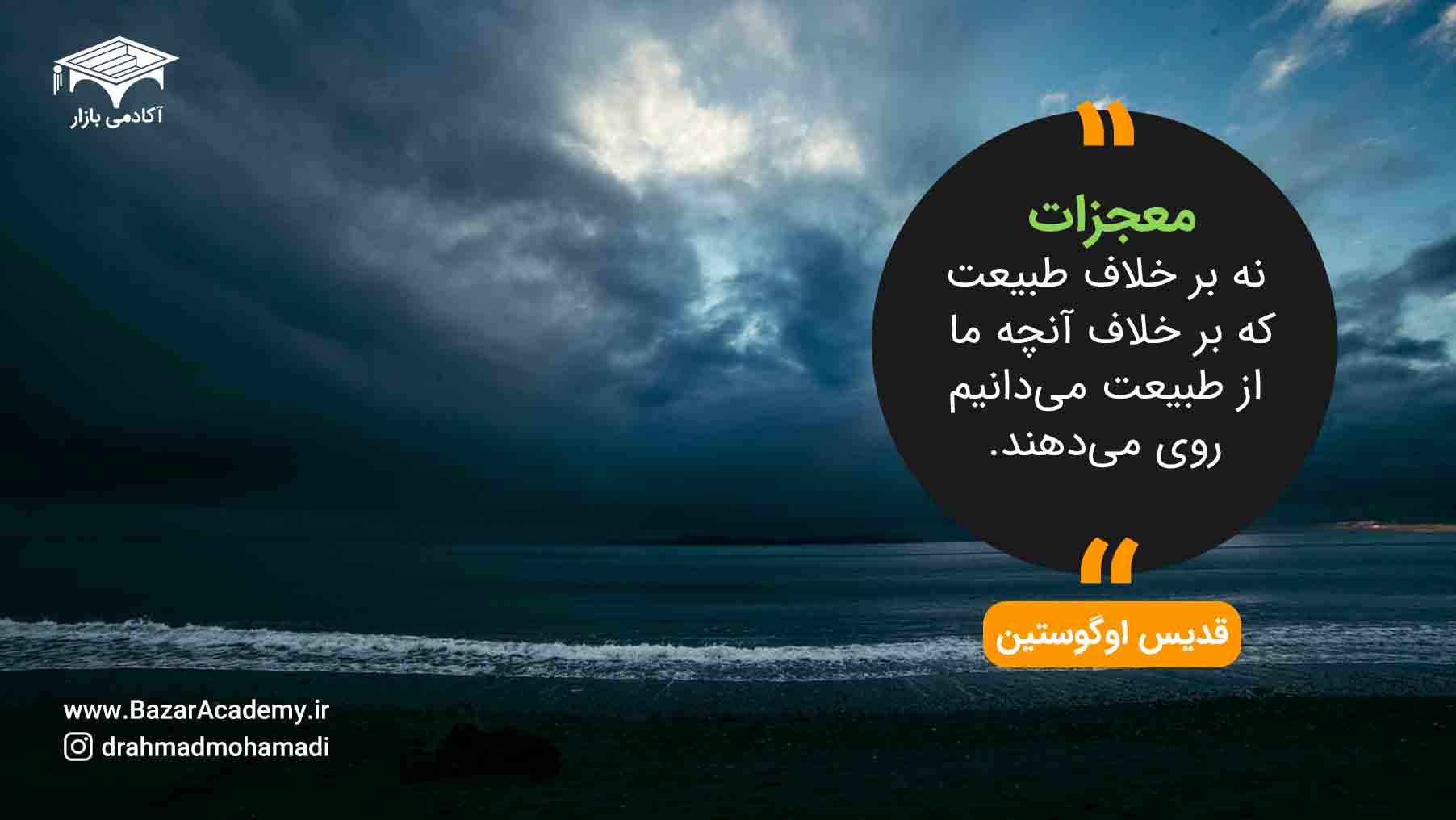 باورهایی که در نگرشهای خود آنها را تجسم میبخشیم