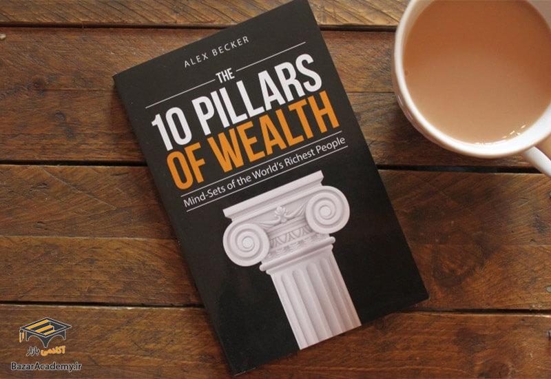 کتاب « ۱۰ ستون ثروت »