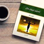 کتاب «نیروی حال»