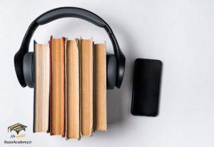 کتاب صوتی - آکادمی بازار