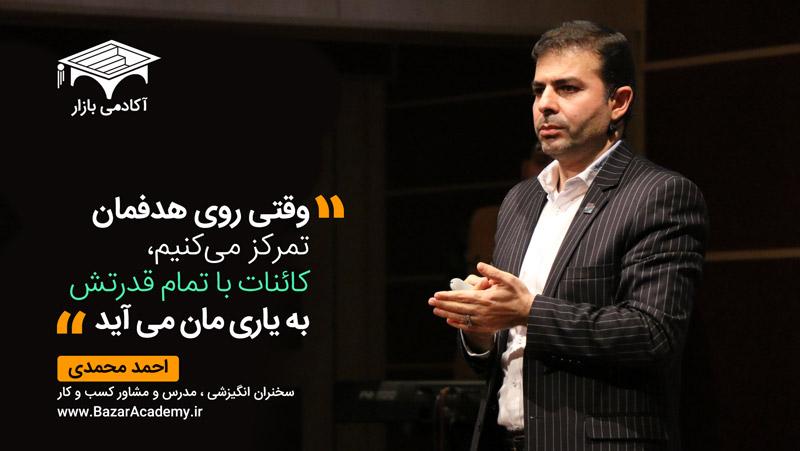 جمله انگیزشی 18 : استاد احمد محمدی