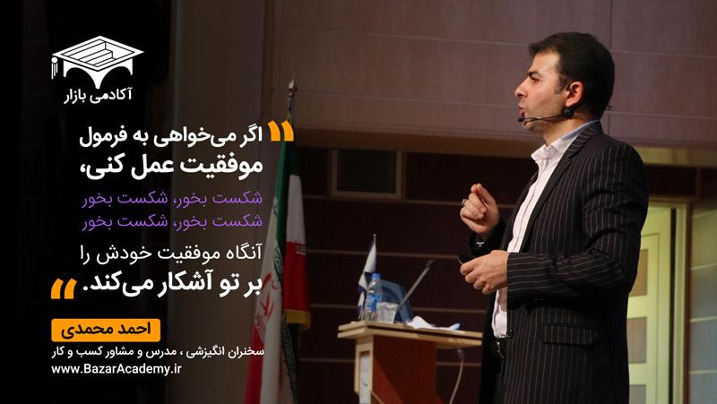 جمله انگیزشی 13 : استاد احمد محمدی