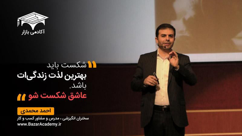 جمله انگیزشی 15 : استاد احمد محمدی