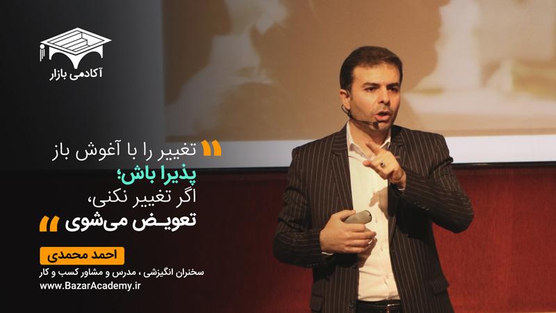 جمله انگیزشی 03 : استاد احمد محمدی
