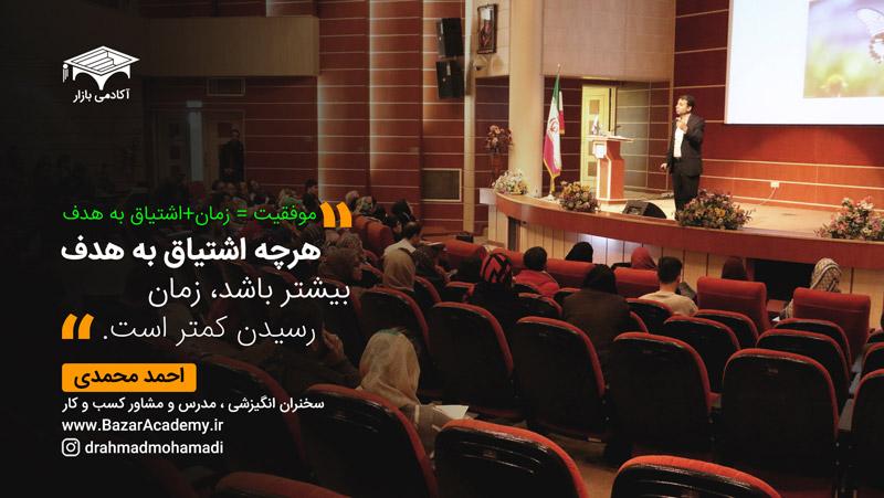 جمله انگیزشی 04 : استاد احمد محمدی