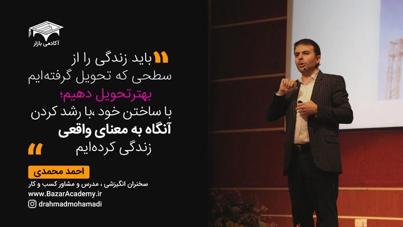 جمله انگیزشی 14 : استاد احمد محمدی
