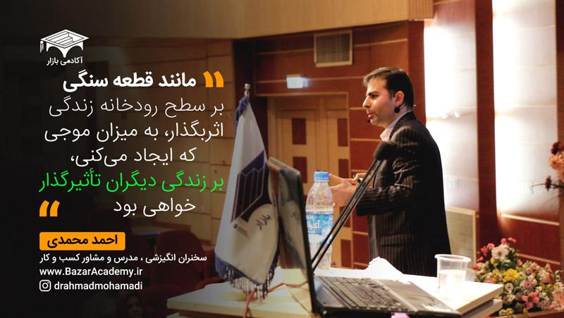 جمله انگیزشی 07 : استاد احمد محمدی