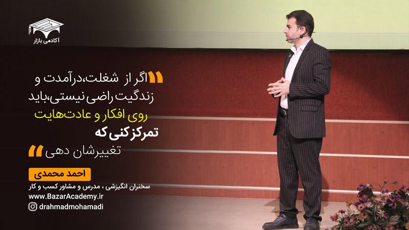 جمله انگیزشی 09 : استاد احمد محمدی