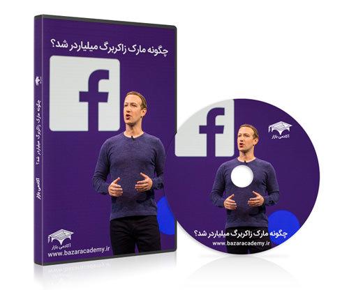 چگونه مارک زاکربرگ (Mark Zuckerberg) میلیاردر شد؟